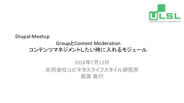group-and-content-moderation-for-drupal8-1-638.jpg